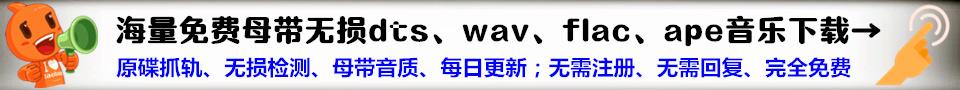 海量wav、flac、ape、dts无损音乐完全免费下载